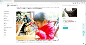 Mit Kind unterwegs: Teepause im Chengduer Qingyanggong-Park; Screenshot von http://travel.qunar.com/youji/4773955