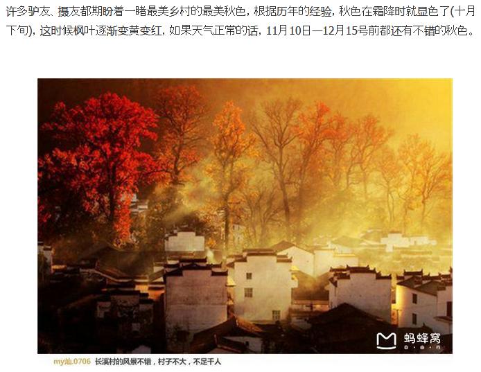 Aufnahmen eines Reisebloggers auf der Plattform Mafengwo (Screenshot: http://www.mafengwo.cn/travel-news/249655.html)