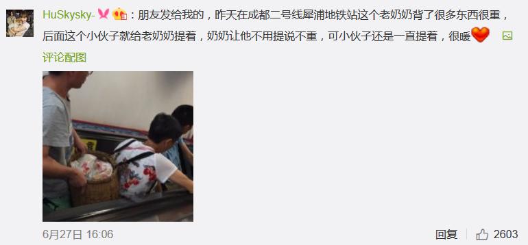 Screenshot von Weibo.