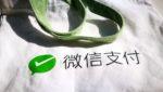 """""""Wechat Pay""""-Schriftzug auf der Vorderseite eines zu Werbezwecken verteilten Jutebeutels (Quelle: Eigenes Foto)"""
