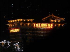 """Eine Filiale des """"Vienna International Hotel"""" in Xi'an, die von der aktuellen Kampagne betroffen ist (Foto: Johannes Dietrich)"""