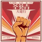 """""""Große Demonstration, Tsuen Kwei Tsing"""" Teilweise erinnern die Plakate an kommunistische Agitationskunst aus Südamerika."""