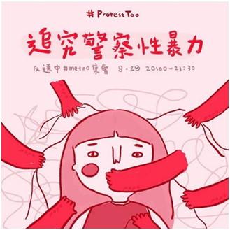 """""""Polizeigewalt untersuchen!"""" Viele Plakate richten sich gegen von Polizisten ausgehende, sexualisierte Gewalt. Siehe dazu: https://www.bbc.com/news/world-asia-china-49505901"""