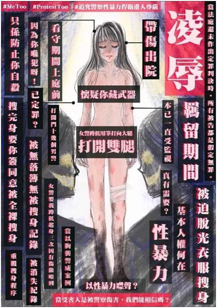 Dieses Plakat weist auf die Demütigungen (凌辱) durch die Polizei hin, denen die Hongkonger nach eigenen Angaben ausgesetzt sind. Dabei wird auf die Übergriffigkeit von Polizeimaßnahmen wie das erzwungene Spreizen der Beine oder die gewaltsame Entfernung von Kleidung hingewiesen.