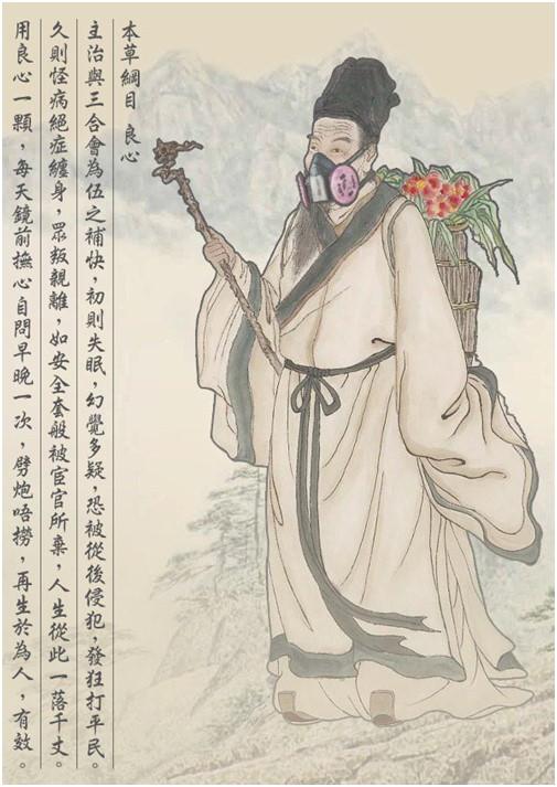 In einigen Plakatmotiven wird Klassisches mit Modernem vermischt. Hier wird im Stil eines Rezeptes für chinesische Medizin eine Anleitung für die Anwendung von Freundlichkeit gegeben. Dies ist natürlich eine direkte Kritik am Verhalten der Polizei.