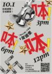 Auf diesem Plakat von Anfang Oktober wird dazu aufgerufen, zu bestimmten Tageszeiten als Protest laute Geräusche zu machen. Die Aktion hat am 01.10.2019 stattgefunden, dem Jubiläum der Gründung der VR China und chinesischen Nationalfeiertag.