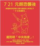 """Hier wird der berühmte Vergleich von Xi Jinping und Winnie the Pooh (tinyurl.com/y2jvnua6) aufgegriffen. """"Stellt klar: Das sind Anweisungen des Zentralkomitees."""""""