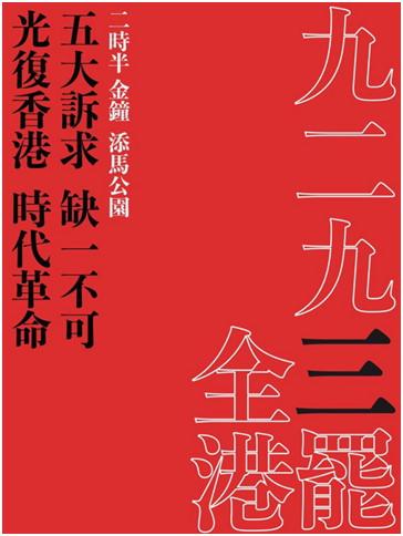 """Die Plakate sind zum großen Teil hochprofessionell gestaltet. Hier sind die gängigsten Slogans der Protestler zusammengefasst: """"Fünf Forderungen und keine weniger. Hongkong zurückzuerobern ist die Revolution unserer Zeit."""""""